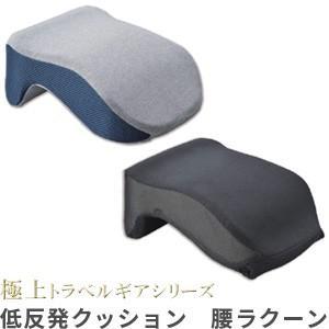 低反発クッション 腰ラクーン GW-1216(go0a262)|griptone