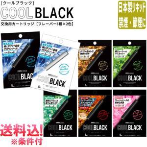 「レビュー記入でメール便送料無料」電子タバコ 交換用 カートリッジ COOL BLACK クールブラック 5本入 日本製 リキッド go0a305-mail(1通につき5点迄)(go0a305)|griptone