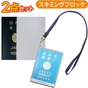 [送料299円〜]「tc10」【セット】GPTネオパストラップ(日本製)+GPTスキミング防止カード白無地パスポートサイズ アウトレット 10点迄メール便OK(gu1a345)|griptone