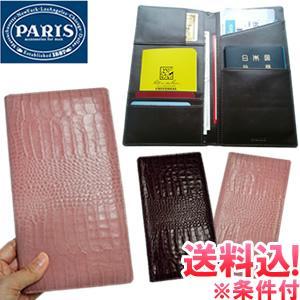 「cp」「レビュー記入でメール便送料無料」PARIS(パリス)トラベルケース 63PS37-mail 牛革(クロコ型押し)チケットケース(gu1a354)|griptone