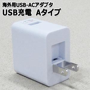 GPT海外用USB-ACアダプタ Aタイプ WP-U1(A) ホワイト アウトレット(gu1a364)【国内不可】|griptone