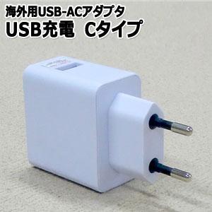 GPT海外用USB-ACアダプタ Cタイプ WP-U2(C)ホワイト アウトレット(gu1a365)【国内不可】|griptone