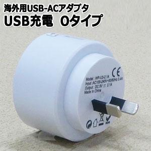 GPT海外用USB-ACアダプタ Oタイプ WP-U3(O)ホワイト アウトレット(gu1a366)【国内不可】|griptone