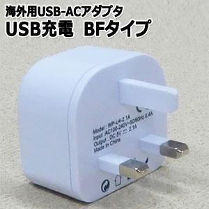 GPT海外用USB-ACアダプタ BFタイプ WP-U4(BF)ホワイト アウトレット(gu1a367)【国内不可】|griptone