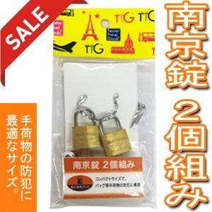 [送料299円〜]三宝TTG南京錠 2個組 TTG-62 アウトレット 10点迄メール便OK(gu1a400)|griptone