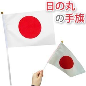[送料299円〜]「tc25」「cp」日の丸 GPTポリ手旗(約21×14cm日本国旗) 日本の旗 アウトレット メール便50点迄OK(gu1a433)|griptone