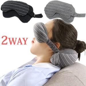 GPTアイマスクとピローの合体セット ボーダー柄 持ち手付き アウトレット(gu1a451)|griptone