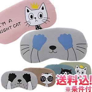 「レビュー記入でメール便送料無料」gu1a457-mail 猫柄かわいいキャットスタイル GPTアイマスク アウトレット(1通につき6点迄)(gu1a499) griptone