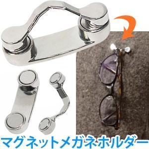 GPTマグネット式メガネホルダー Vタイプ 服に装着できる強力磁石型眼鏡かけ 40点迄メール便OK(gu1a626)|griptone