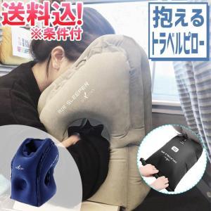 「レビュー記入でメール便送料無料」GPTトラベルピロー 抱き枕 収納袋付 簡単空気入れ付 仮眠 安眠グッズ アウトレット gu1a635-mail(1通につき1点迄)(gu1a636)|griptone