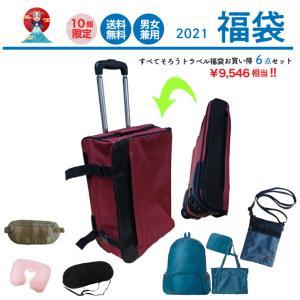 福袋 2021 旅行6点セット 色が選べるキャリーバッグ付 送料無料&数量限定 折り畳みキャリー リ...