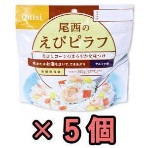 【セット】尾西食品 最大5年保存食アルファ米 えびピラフ  100g×5個セットh 140263-5(ho0a094)|griptone