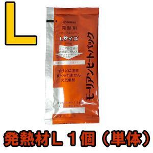 [送料299円〜]モーリアンヒートパック ハイパワー発熱剤L1個(単品) heatpac-ha-L-001 12点迄メール便OK (ky0a001)|griptone