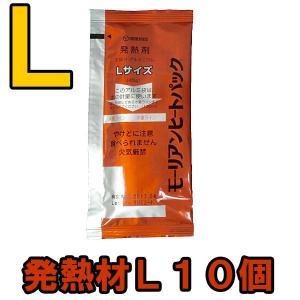 [送料299円〜]【セット】モーリアンヒートパック ハイパワー発熱剤L10個セット heatpac-ha-L-010 1点迄メール便OK(ky0a002)|griptone