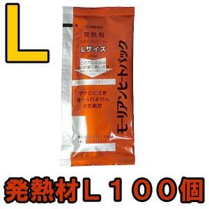 【セット】モーリアンヒートパック ハイパワー発熱剤L100個セット heatpac-ha-L-100(ky0a003)|griptone