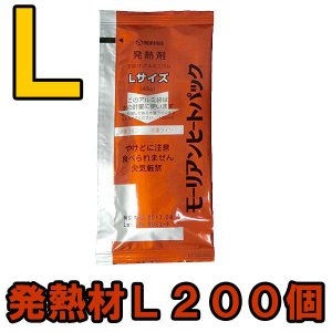 【セット】モーリアンヒートパック ハイパワー発熱剤L200個セット heatpac-ha-L-200(ky0a004)