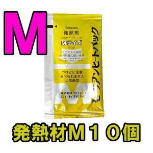 [送料299円〜]【セット】モーリアンヒートパック ハイパワー発熱剤M10個セット heatpac-ha-M-010 1点迄メール便OK(ky0a005)|griptone