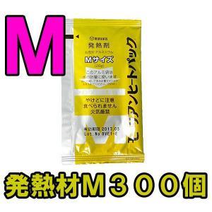 【セット】モーリアンヒートパック ハイパワー発熱剤M300個セット heatpac-ha-M-300(ky0a007)|griptone