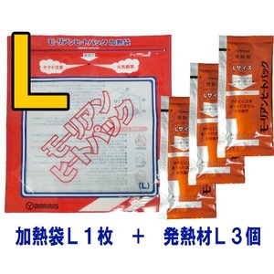 [送料299円〜]【セット】モーリアンヒートパック加熱セット 加熱袋L1枚+発熱剤L3個セット heatpac-L 3点迄メール便OK(ky0a008)|griptone