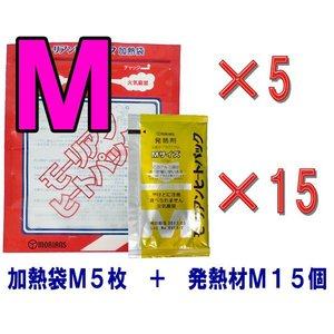 [送料299円〜]【セット】モーリアンヒートパック加熱セット 加熱袋M5枚+発熱剤M15個セット heatpac-M-15 1点迄メール便OK(ky0a012)|griptone
