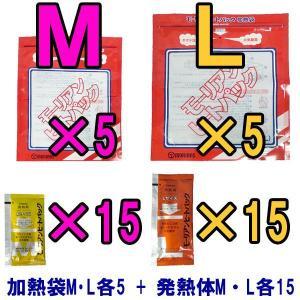 【セット】モーリアンヒートパック加熱セット 加熱袋M・L各5枚+発熱剤M・L各15個セット heatpac-ML-15(ky0a015)|griptone