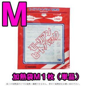 [送料299円〜]モーリアンヒートパック 専用加熱袋M1枚(単品) heatpac-se-M-001 15点迄メール便OK (ky0a025)|griptone
