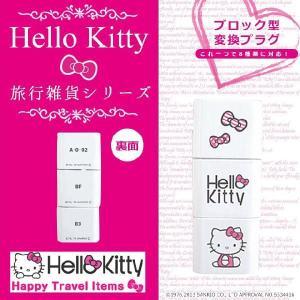 「tc4」Kashimura カシムラ HELLO KITTY ハローキティ 8種類対応 ブロック型変換プラグ TK-2(hi0a129)【国内不可】|griptone