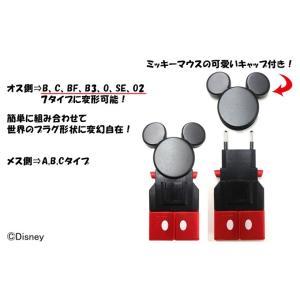 [送料299円〜]「tc7」「cp」Kashimura カシムラ Disney ディズニー ミッキーマウス マルチ変換プラグ サスケ WP-65C 5点迄メール便OK(hi0a138)【国内不可】|griptone|02