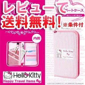 「レビュー記入でメール便送料無料」Kashimura カシムラ HELLO KITTY ハローキティパスポートケース TK-22-mail(1通につき1点迄)(hi0a148)|griptone