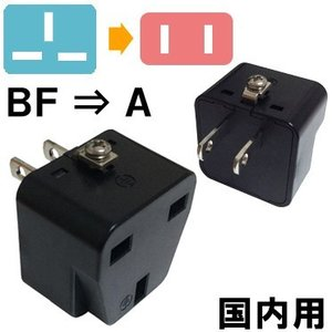 Kashimura カシムラ 国内用変換プラグAタイプ (BF⇒A) NTI-99 (hi0a152)|griptone