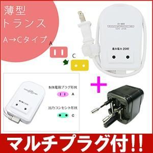 「tc2」【セット】【マルチプラグ付】Kashimura カシムラ アップトランス NTI-109 保証付 AC100V⇒昇圧⇒220-240V(容量20W)(hi0a154)|griptone
