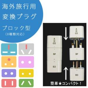「tc4」Kashimura カシムラ 8種類対応 ブロック型変換プラグ カムイ NTI-142 (hi0a158)【国内不可】|griptone