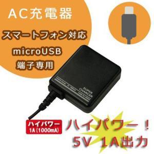 カシムラ 日本国内・海外対応 AC充電器 microUSB端子専用 ハイパワー5V1A 保証付 Kashimura AJ-346(hi0a169)|griptone