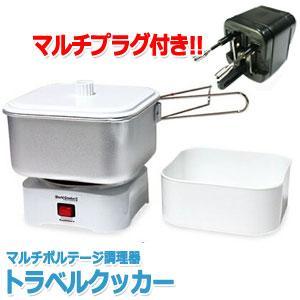 【セット】【マルチプラグ付】カシムラ ワールドクッカー3 マルチボルテージ調理器 海外対応 トラベルクッカー 保証付 Kashimura TI-132(hi0a185)|griptone