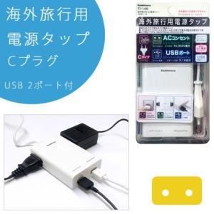「tc2」Kashimura カシムラ 海外旅行用電源タップCプラグ コンセント2個口+USB2ポート 保証付 NTI-146(hi0a187)【国内不可】|griptone