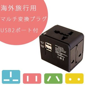 Kashimura カシムラ 海外旅行用4種類対応変換プラグ+USB2ポート付き 保証付 NTI-153(hi0a190)【国内不可】|griptone