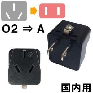 O2タイプのプラグを日本のAタイプに変換します *旅行用品/旅行便利グッズ/海外製品/国内使用/コン...