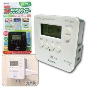 コンセントタイマー REVEX リーベックス 簡単デジタルタイマー PT70DW/PT70DG(hi0a201)|griptone