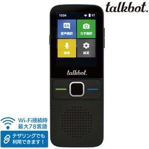 INBES(インベス) 双方向マルチ翻訳機 talkbot トークボット ITB1W  Wi-Fi対...
