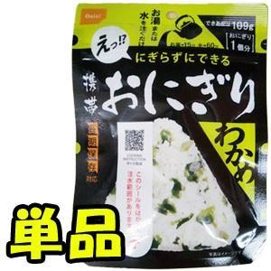 [送料299円〜]「tc6」尾西食品 最大5年保存食 にぎら...