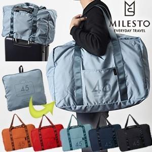 「tc1」milesto(ミレスト)ポケッタブルボストンバッグ45L MLS526 2WAY(手持ち・肩掛け) キャリーオン可(id0a062)|griptone