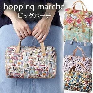 milesto(ミレスト)hopping marche(ホッピングマルシェ)リバティ柄+オリジナル柄 ビッグポーチ(バッグインバッグ) MLS213(id0a102) griptone