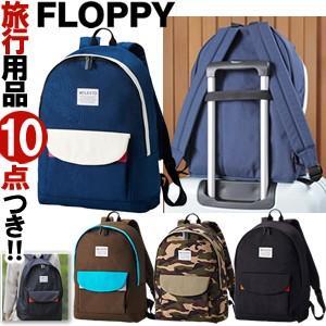【特価!在庫限り】milesto(ミレスト) FLOPPY バックパック(キャリーオン可能) MLS243(id0a111)|griptone