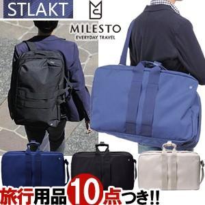 特価!【在庫限り!】MILESTO(ミレスト)STLAKT(ストラクト)3WAYボストンバッグ(バックパック・ショルダー)PC収納ポケット付き MLS273(キャリーオン可能)(id0a139)|griptone
