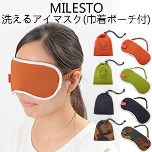 [送料299円〜]「tc8」milesto(ミレスト)洗えるアイマスク MLS351 巾着ポーチ付き 5点迄メール便OK(id0a161)|griptone