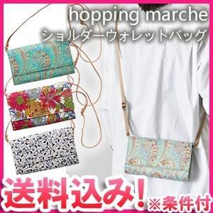 「レビュー記入でメール便送料無料」milesto(ミレスト)hopping marche(ホッピングマルシェ)リバティ柄 ショルダーウォレットバッグ MLS454-mail 2WAY (id0a211)|griptone