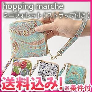 「レビュー記入でメール便送料無料」milesto(ミレスト)hopping marche(ホッピングマルシェ)リバティ柄 ミニウォレット MLS455-mail (1通につき4点迄)(id0a212)|griptone
