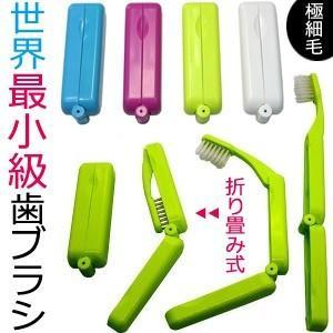 [送料299円〜]「tc24」日本製 世界最小級 折りたたみ歯ブラシ ミニモ 1-17018-18 15点迄メール便OK(iw0a342)|griptone