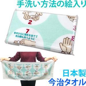 今治タオル 日本製 正しい手洗い 手順 イラスト入り 手洗いタオル 7-20005-20 2点迄メール便OK(iw0a365)|griptone