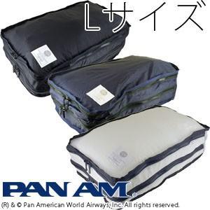[送料299円〜]「tc2」PAN AM パンナム 衣類収納ケース Lサイズ 516037 1点迄メール便OK(je1a390)|griptone